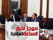 موجز 10 مساء.. لجنة من الجهات المعنية بالأمن الغذائى لتوفير السلع الاستراتيجية