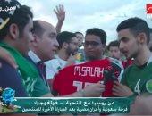 فيديو.. مشجع سعودى: أهم ما فى المباراة الأخيرة تسجيل صلاح هدفا لأنه فخر العرب