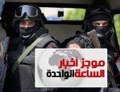 موجز أخبار الساعة 1 .. مقتل 4 إرهابيين بأسيوط كونوا خلية لاستهداف المناطق الحيوية