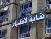 اليوم.. جمعية عمومية طارئة لنقابة الأطباء لمناقشة تداعيات حادث المنيا