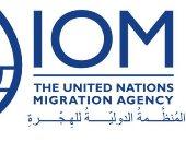 منظمة الهجرة الدولية تسعى لفتح مكاتب جديدة فى السودان