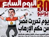 """""""اليوم السابع"""": 30 يونيو.. يوم تحررت مصر"""