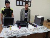 ضبط طالب وسائق بحوزتهما ماكينات لتزوير العملات و43 ألف جنيه مزورة بالبحيرة
