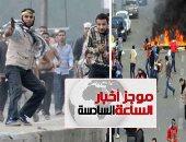 موجز أخبار 6 مساء.. 5 أعوام على تحرير مصر من أنياب الإخوان الإرهابية