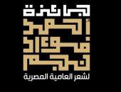 19 يوما وتغلق جائزة أحمد فؤاد نجم 2018 باب التقدم.. إليك شروط التقدم