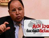 موجز أخبار 6.. وزير المالية: الشهر المقبل هو الأخير فى استيراد الغاز من الخارج