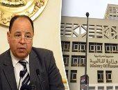 اليوم وزير المالية فى ندوة بغرفة التجارة الأمريكية بالقاهرة