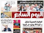 اليوم السابع: الجاليات المصرية تحتفل بـ ثورة 30 يونيو فى أوروبا