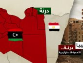 """فيديو.. """"سكاى نيوز"""" تعرض تقريراً مصوراً عن الأهمية الاستراتيجية لمدينة درنة الليبية"""