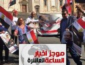 موجز أخبار 10 مساء.. الجاليات المصرية بالخارج تواصل الاحتفال بذكرى 30 يونيو