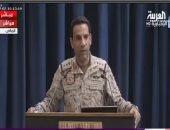 المتحدث باسم التحالف العربى: لدينا أدلة تؤكد مسئولية الحوثى عن هجوم الحديدة