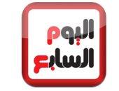 صفحة مجهولة تستغل اسم اليوم السابع وتنشر أخبارا كاذبة بفرض رسوم على الطلاب