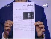 """أحمد موسى مشيدا بخبر """"اليوم السابع"""" عن أبو تريكة: تغطيتها تفضح الإخوان"""