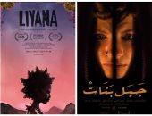 """نادى السينما الإفريقية يعرض فيلمى """"جبل البنات""""  و""""ليانا"""" يوم السبت"""