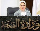 """وزيرة الصحة تؤكد التزام الوزارة الكامل بتحمل تكلفة """"البورد المصرى"""""""