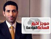 موجز أخبار الـ6.. النقض تلغى إدراج أبو تريكة و1537 آخرين على قوائم الإرهابيين
