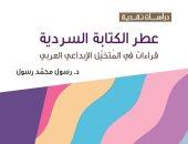 """قرأت لك.. """"عطر الكتابة السردية"""".. قراءات فى 32 رواية عربية ومجموعة قصصية واحدة"""