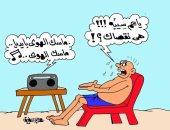 مصريون يطالبون العندليب الأسمر بترك الهواء بسبب الحر فى كاريكاتير اليوم السابع