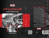 """قرأت لك """"شهادتى على عصر عبدالناصر"""".. ناصر كان رافضا للوحدة مع سوريا"""