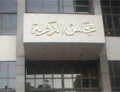 تأجيل دعوى فصل الموظفين الإخوان من الجهاز الإدارى للدولة لـ 5 سبتمبر