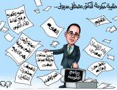 برنامج وزارات حكومة مصطفى مدبولى فى كاريكاتير اليوم السابع