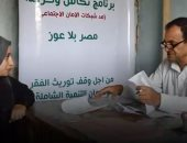 """""""فاهم"""" من أصحاب الهمم يناشد وزارة التضامن سرعة صرف معاش تكافل وكرامة"""