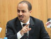 وزير الإعلام اليمنى: إضعاف مؤسسات الدولة يقوى ميليشيات الحوثى