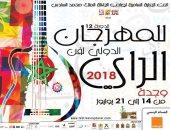 عاصمة الثقافة العربية وجدة تحتضن أكبر مهرجان عربى لموسيقى الراى