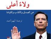 """ترجمة عربية لكتاب """"ولاء أعلى"""" للمدير السابق لمكتب التحقيقات الفيدرالى FBI"""