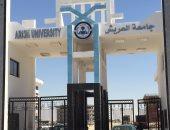 جامعة العريش تستعد لإنشاء مشروعات سمكية