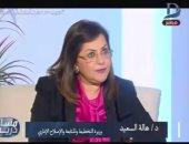 وزيرة التخطيط: الهدف من الإصلاح الاقتصادى توفير فرص العمل وزيادة النمو