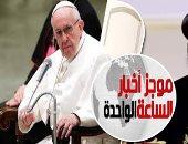 موجز أخبار الساعة 1 .. البابا تواضروس يترأس القداس داخل أكبر كنيسة كاثوليكية فى الفاتيكان