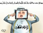 الإعلام القطرى يتآمر فى واقعة مقتل بطل كمال الأجسام السودانى.. كاريكاتير