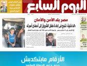 اليوم السابع: مصر بلد الأمن والأمان.. الداخلية تعيد طفل الشروق لأحضان أسرته