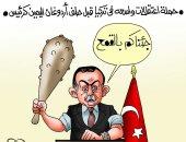 """أردوغان يبرر اعتقال معارضيه بعبارة """"جئناكم بالقمع"""" فى كاريكاتير اليوم السابع"""