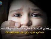 شاهد في دقيقة.. جرائم خطف الأطفال بمصر في أرقام