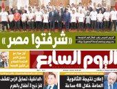 """اليوم السابع.. السيسى يكرم """"أبطال البحر المتوسط"""".. ويؤكد: """"شرفتوا مصر"""""""