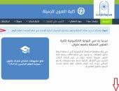 طلاب الثانوية يشكون تعطل موقع تسجيل اختبارات قدرات كلية فنون بجامعة حلوان