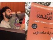 """على طريقة أبو مكة.. اعرف قواعد النجاح بكتاب """"فن اللامبالاة"""""""