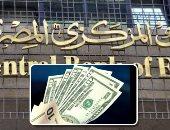 البنك المركزى يطرح أذون خزانة بقيمة 1.7 مليار دولار الاثنين المقبل
