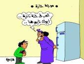 المواطنون نائمون فى الثلاجة بسبب الحر .. كاريكاتير ساخر لليوم السابع