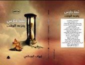 """هيئة الكتاب تصدر """"ثمة حارس يفزعه الوقت"""" لـ إيهاب الوردانى"""