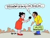 اضحك مع طرائف أوائل الثانوية العامة فى كاريكاتير اليوم السابع