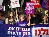 """صور.. يهود يتظاهرون فى تل أبيب ضد مشروع قانون """"الدولة اليهودية"""""""