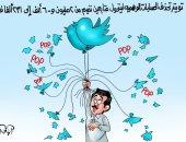 تويتر يكشف الشعبية الفنكوش لتميم فى كاريكاتير اليوم السابع