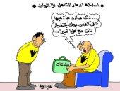 """الشائعات سلاح الإخوان لإثارة الفوضى فى المجتمع بكاريكاتير """" اليوم السابع"""""""