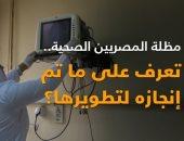 فيديو .. مظلة المصريين الصحية .. تعرف على ما تم انجازه لتطويرها ؟
