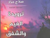 """دار الآن تصدر """"تراويدة الغيم والشفق"""" لـ صلاح جرار"""
