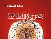 """مؤسسة شمس تصدر """"أكذوبة الطاقة"""" للسورية ناهد طليمات"""