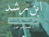 """هيئة الكتاب تصدر """"ابن رشد بين الشريعة والحكمة"""" لـ فيصل بدير عون"""